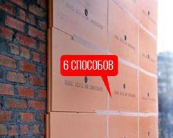 Как крепить пеноплекс к стенам: 6 способов