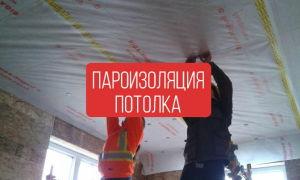Как крепить парозоляцию на потолок