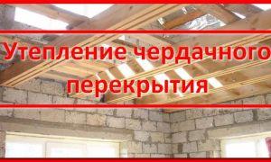 Несколько секретов утепления чердачного перекрытия по деревянным балкам