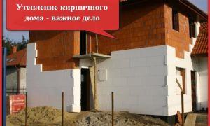 Утепление кирпичного дома: пошаговое руководство