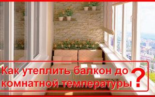 Можно ли утеплить балкон до комнатной температуры? Мнение эксперта