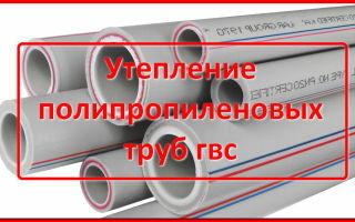 Теплоизоляция полипропиленовых труб ГВС: все о выборе и укладке