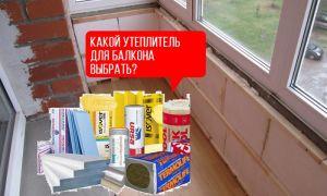 Чем лучше утеплить балкон — 6 материалов на выбор