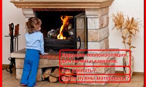 Особенности теплоизоляционных материалов для печей и каминов. От ГОСТов до реализации