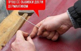 Как обшить двери дермантином