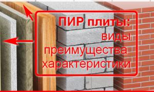 ПИР плиты: особенности и сферы применения