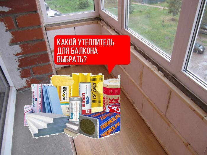 Теплоизоляционные материалы для балкона.