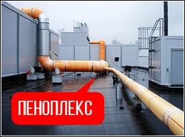 нефтепровод пеноплексом