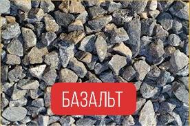Базальт основа