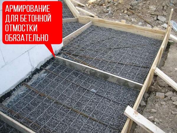 армированная отмостка из бетона