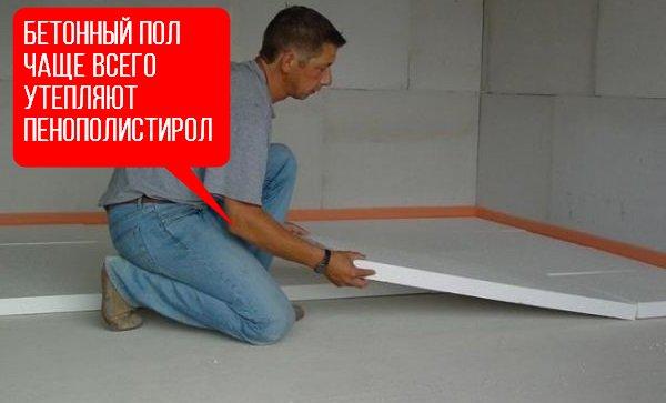 бетонный пол пенопластом