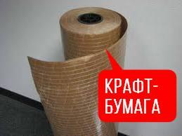 крафт-бумага для утепления