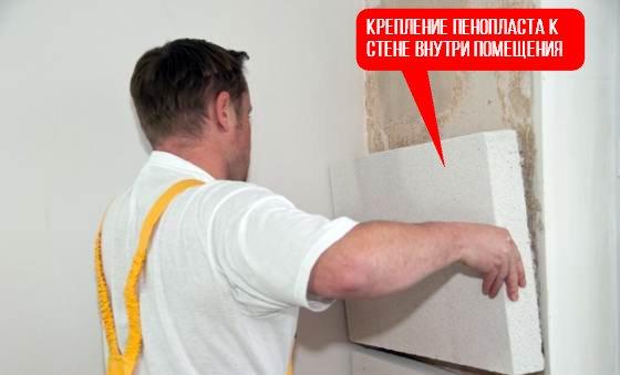 Как утеплить уличную стену в квартире изнутри