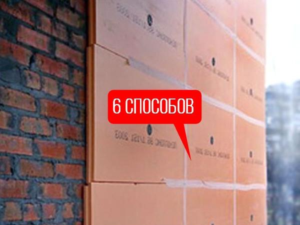 Как крепить пеноплекс к стене — Портал о стройке