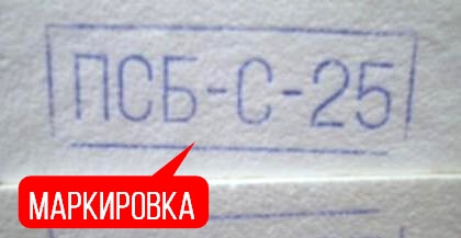 ПСБ 25