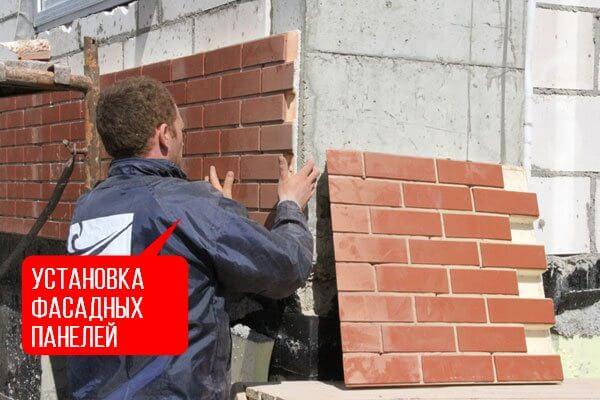 Установка фасадной панели