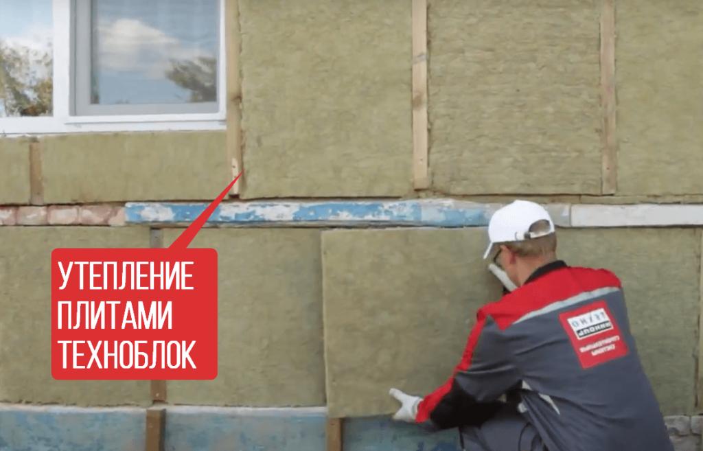 специалист укладывает плиты Техноблок на фасадную стену