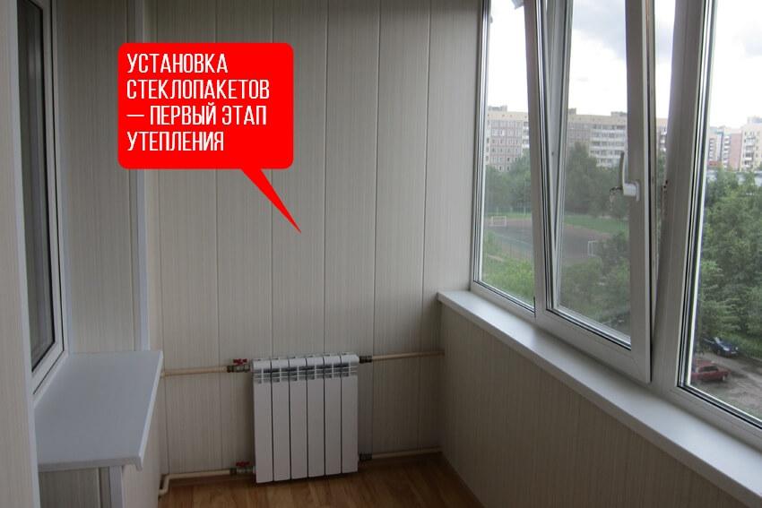 Как утеплить балкон изнутри своими руками: видео и советы.