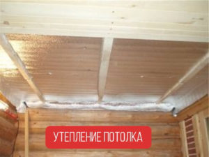 утепелние потолка фольгированным утеплителем