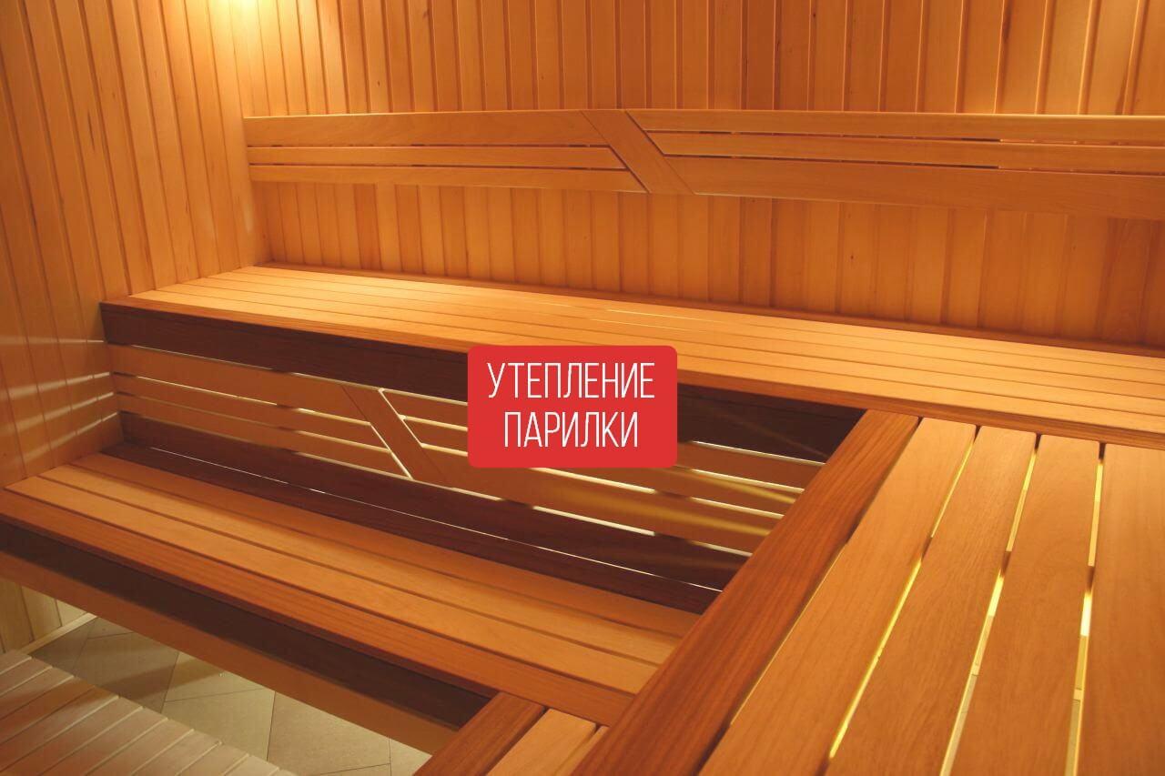 Правильное утепление потолка парной Русской бани