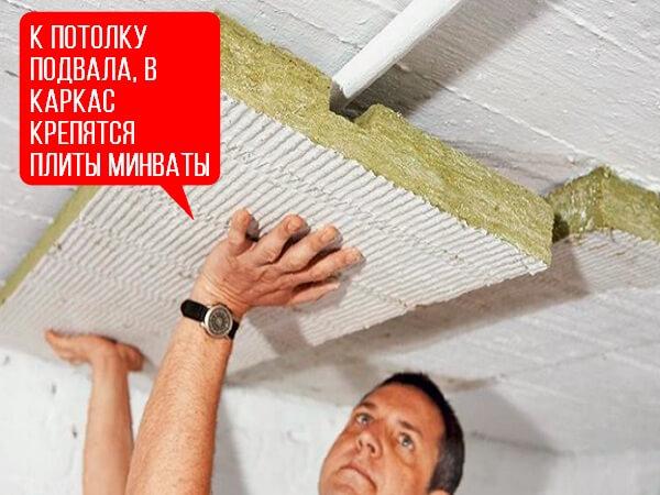утепление потолка подвал минватой