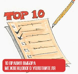 10 ОСОБЕННОСТЕЙ