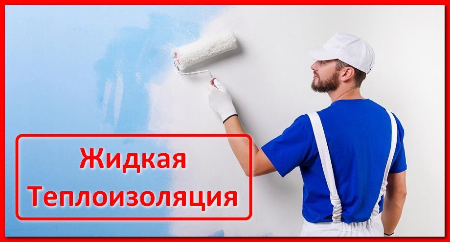 Жидкий утеплитель для внутренних и наружных стен в квартире