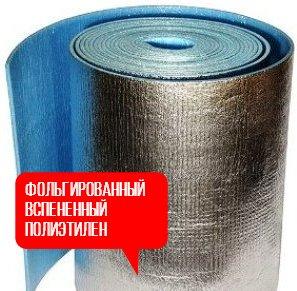 8-фольгированный-вспененный-полиэтилен