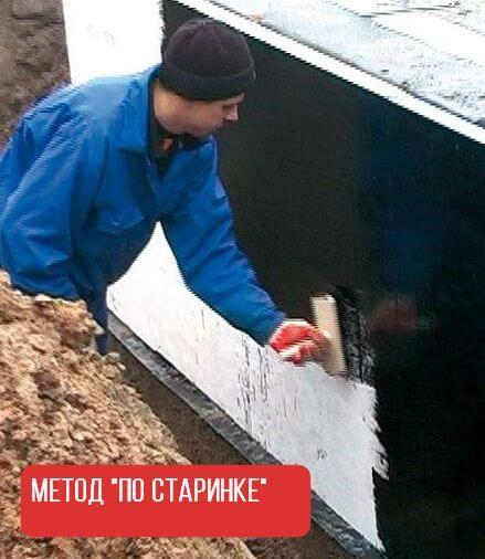 НАНЕСЕНИЕ МАСТИКИ НА ФУНДАМЕНТ