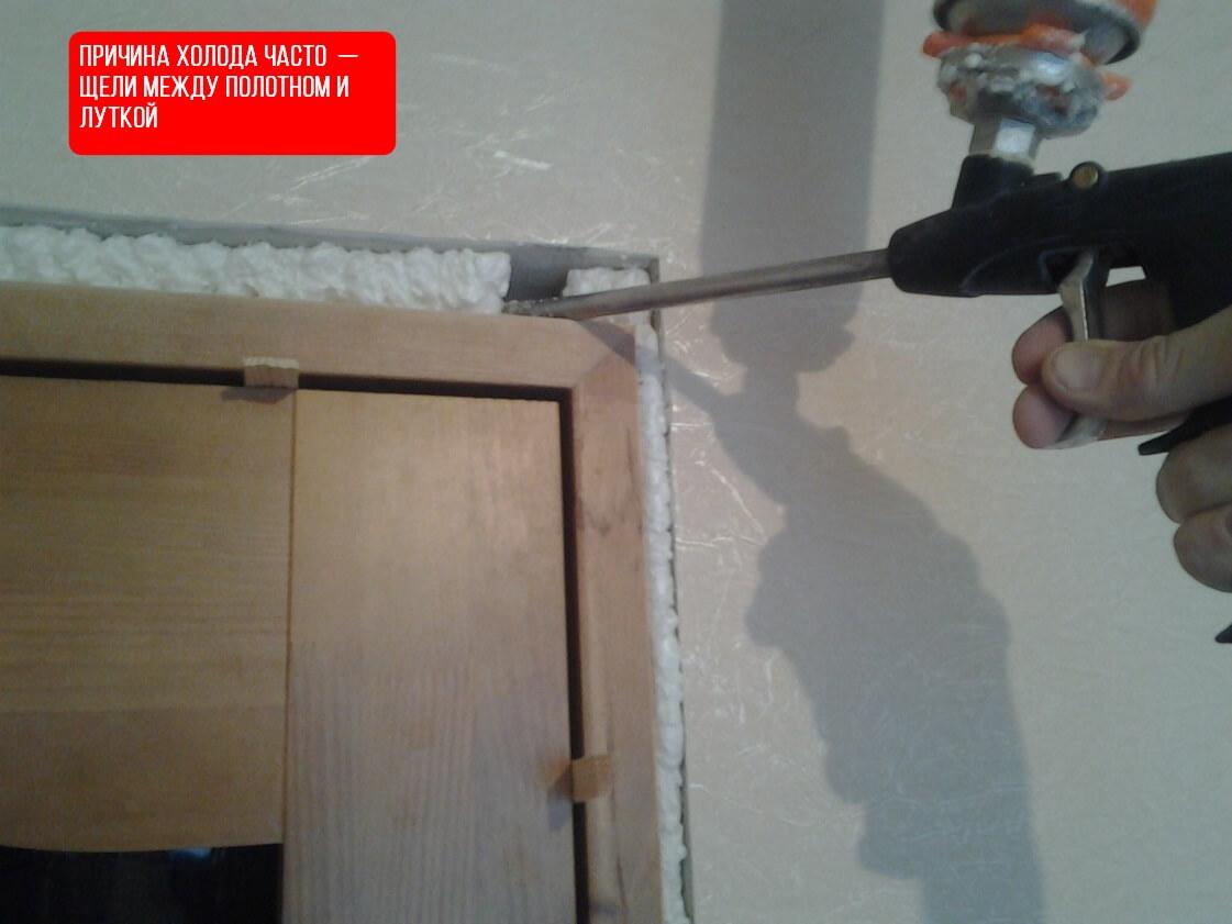 Щели и зазоры между дверным полотном и коробкой. 2