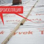 гидроизоляция крыши мансарды