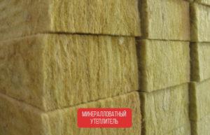минеральная вата для мансарды