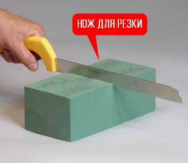 нож для пенопласта