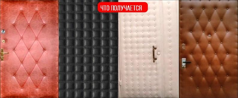 обшитые-дермантином-двери