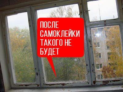 следы на окнах