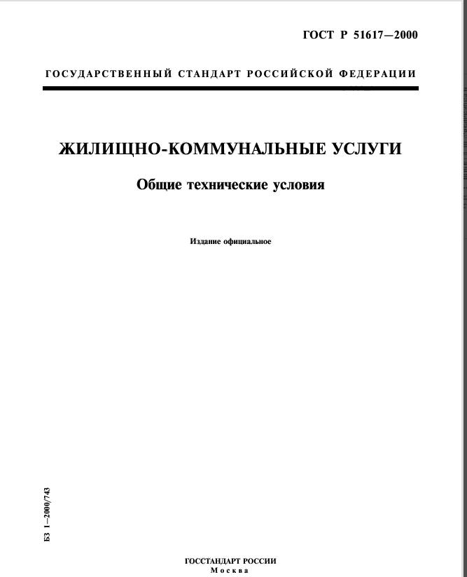 ГОСТ Р 51617-2000