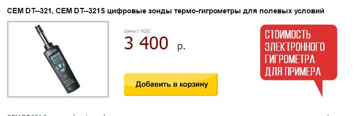 Гигрометр цена