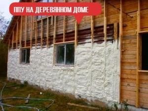 НАНЕСЕНИЕ ППУ деревянный дом
