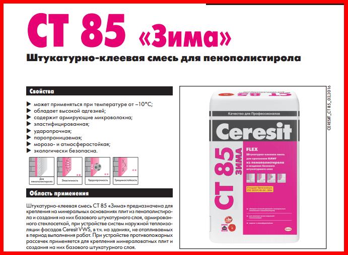 Ceresit CT 85 — пример сухой смеси