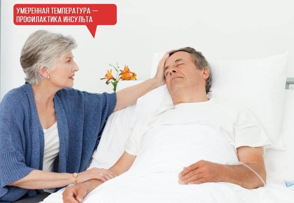 инсульт сухая болезнь
