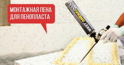 монтажная пена пенопласт
