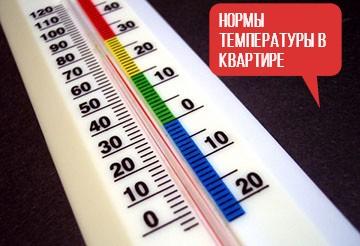 Температура в квартирах зимний период норма