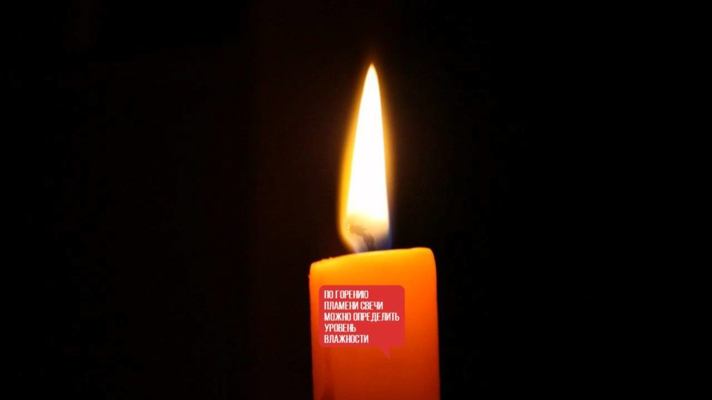 палмя свечи
