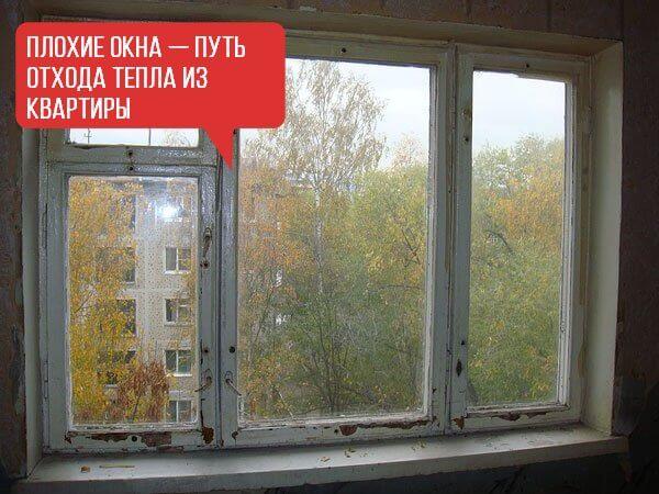 старые окна в квартире
