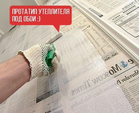 стены в газетах для утепления