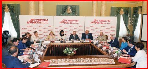 Конференция АиФ в Москве 18 июля