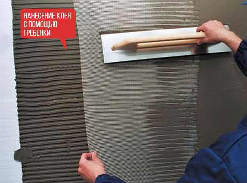 нанесение клея на стены для пеноплекса