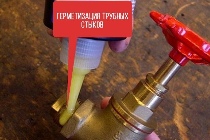 Герметизация трубных стыков