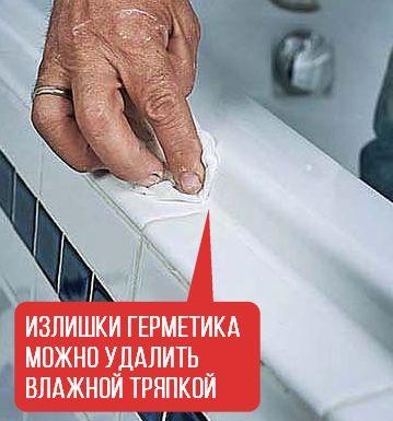 Излишки герметика можно удалить влажной тряпкой