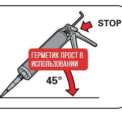 Использование герметика очень просто